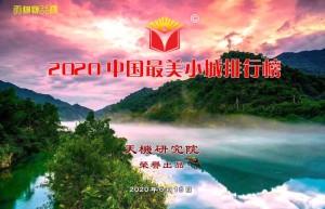 天机榜|2020中国最美小城排行榜