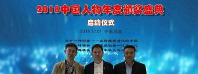 2018中国人物年度颁奖盛典在香港启动