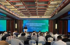 2021全国乡村振兴高峰会议暨乡村产业发展研讨会在杭州召开