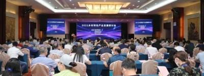 2021乡村特色产业发展研讨会在京召开